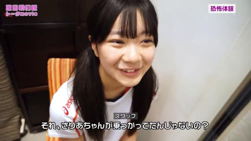 [Imouto.tv] 2020-03-02 whitey3_natsume_s_talk01